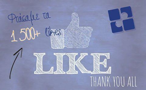 Φτάσαμε τα 1.500 likes στο Facebook! Σας ευχαριστούμε πολύ!