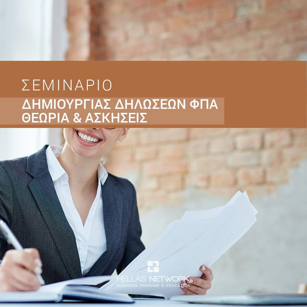 Σεμινάρια Λογιστικής - ΦΠΑ