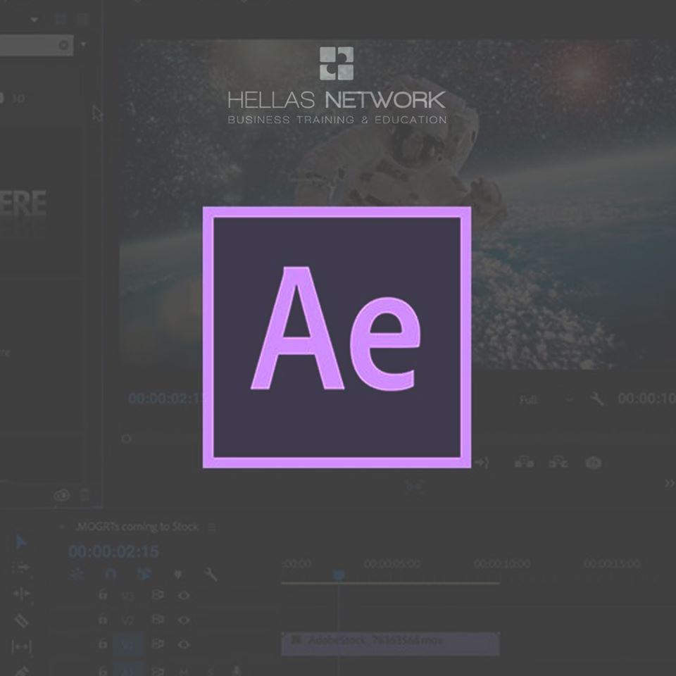 Επαγγελματική Επεξεργασία Video με το After Effects