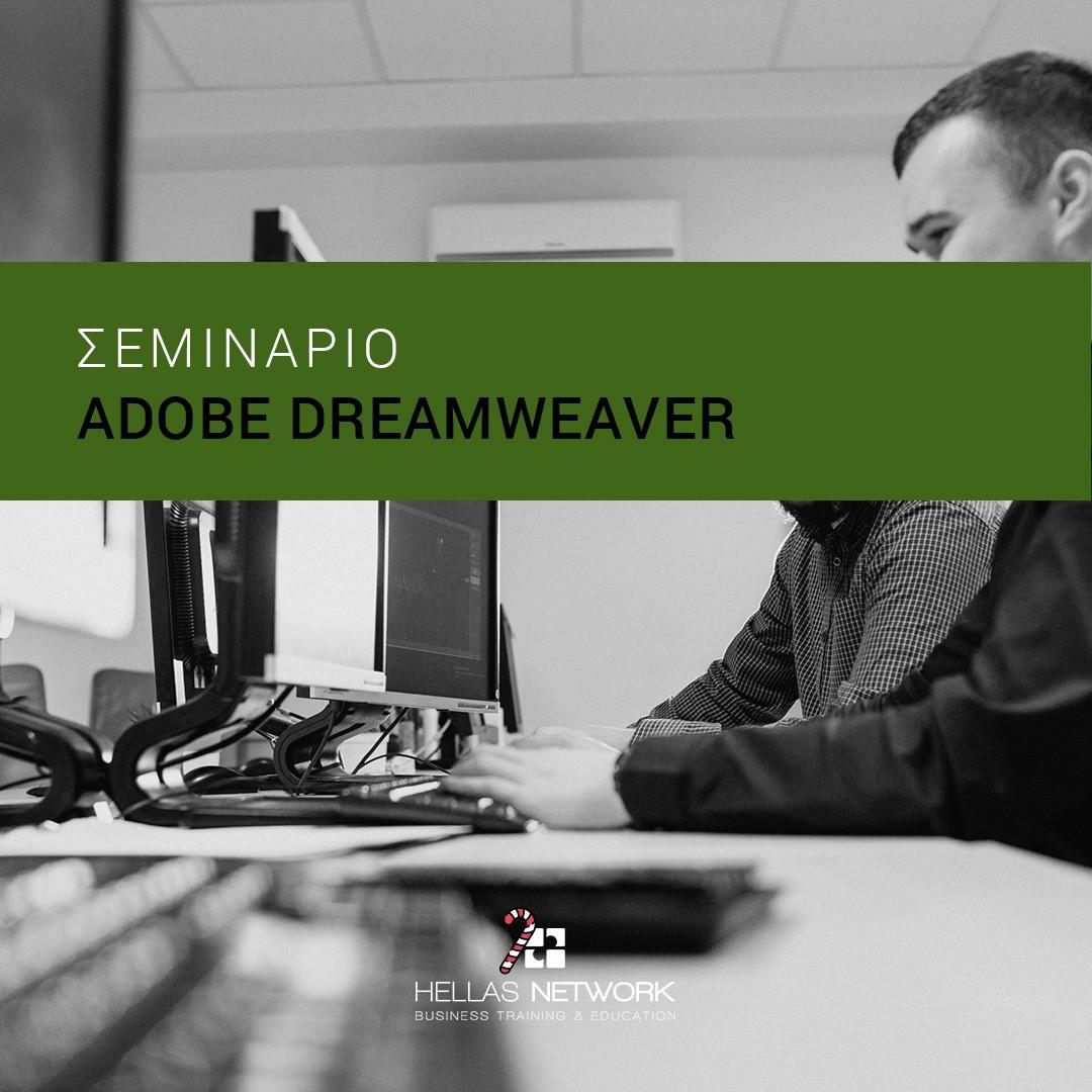 Web Design με το Dreamweaver