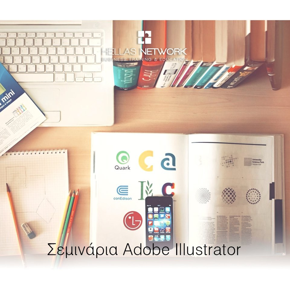 Graphic Design με το Illustrator