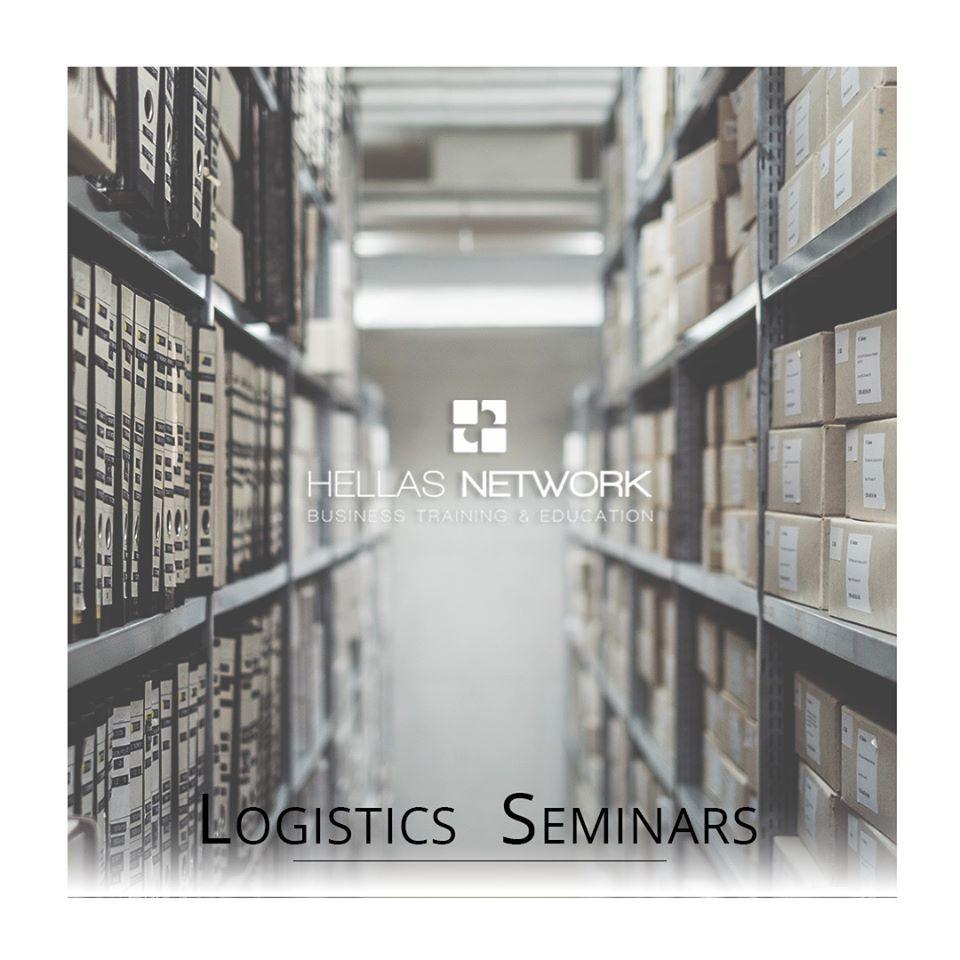 Σεμινάρια Logistics - Οργάνωση & Λειτουργία Αποθήκης