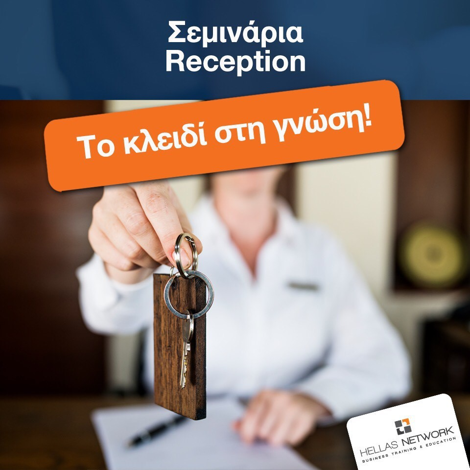 Ξενοδοχειακά Σεμινάρια Reception - Υποδοχής