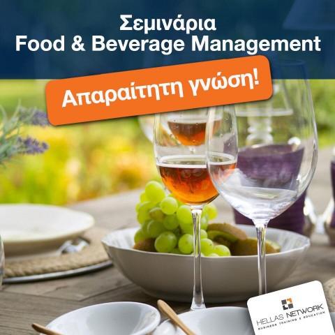 Σεμινάρια Food & Beverage Management