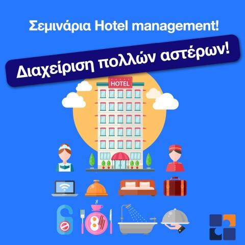Σεμινάρια Hotel Management