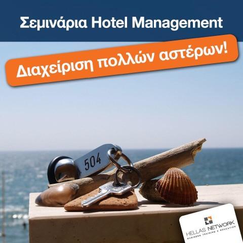 Νέος κύκλος σεμιναρίων Hotel Management, Τουρισμού & Εστίασης