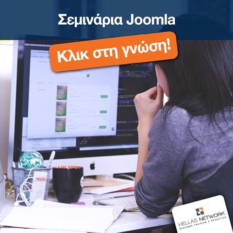 Επαγγελματικά σεμινάρια Web Design με τη Joomla