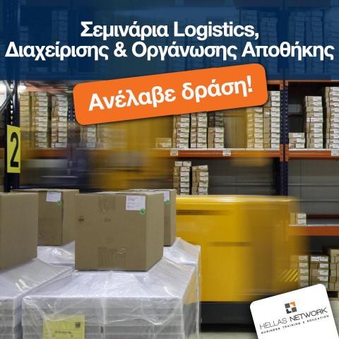 Νέα Σεμινάρια Logistics! Κάνε την εγγραφή σου τώρα!