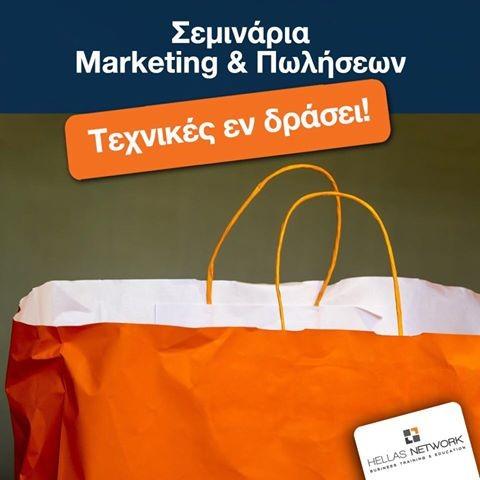 Σεμινάριο Πωλήσεων & Marketing - Γίνε επιτυχημένος επαγγελματίας