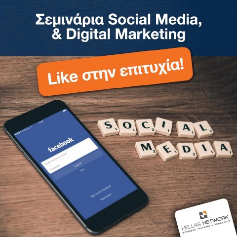 Σεμινάρια Social Media & Digital Marketing