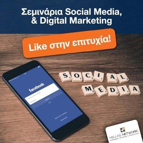 Η δύναμη των Social Media στα χέρια σου