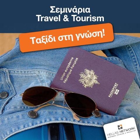 Σεμινάρια Travel & Tourism