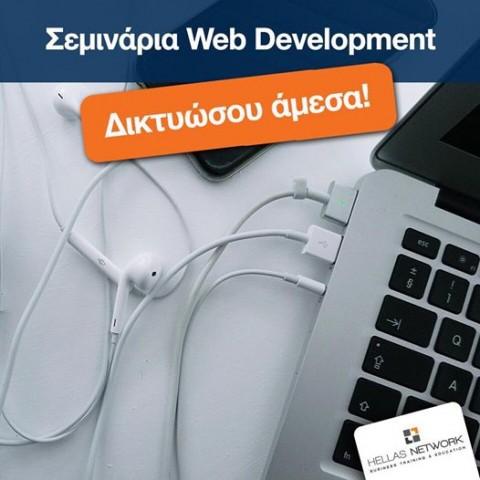 Σεμινάρια Web Development στην πράξη