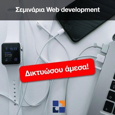 Σεμινάρια Web Development