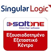 Σεμινάρια Μηχανογραφημένης Λογιστικής, Εμπορικής Διαχείρισης, Μισθοδοσίας, Εσόδων - Εξόδων, Eurofasma SingularLogic & Softone E.R.P. 80 ωρών